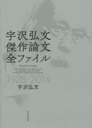 宇沢弘文 傑作論文全ファイル 1928-2014
