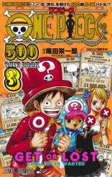 產品詳細資料,日本Yahoo代標|日本代購|日本批發-ibuy99|ONE PIECE 500 QUIZ BOOK 3