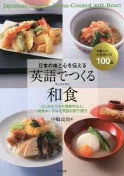 ナツメ社『日本の味と心を伝える英語でつくる和食』