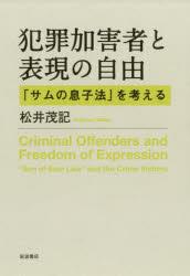 犯罪加害者と表現の自由 「サムの息子法」を考える