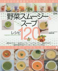 野菜スムージー&スープレシピ120 いま注目の調理器具で作るレシピを紹介!