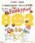 FM802DJが行くおいしい店140軒食べたい、行きたい、Funkyグルメ