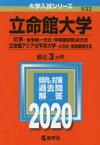 立命館大学 文系-全学統一方式 学部個別配点方式 立命館アジア太平洋大学 A方式 英語重視方式 2020年版