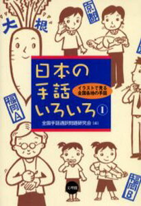 日本の手話いろいろ イラストで見る全国各地の手話 1