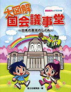 《送料無料》大図解国会議事堂 日本の政治のしくみ 観音開きのイラスト付