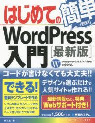 はじめてのWordPress入門