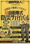 超自衛隊式防災サバイバルBOOK 自衛隊芸人トッカグンの日用品で簡単にできる!!