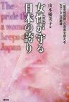 女性が守る日本の誇り 「慰安婦問題」の真実を訴えるなでしこ活動録