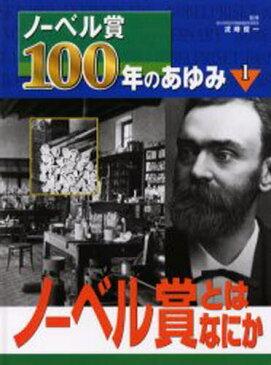ノーベル賞100年のあゆみ 1