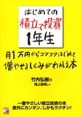 はじめての積立て投資1年生 月1万円からコツコツはじめて増やせるしくみがわかる本
