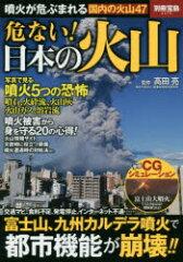 危ない!日本の火山 噴火が危ぶまれる国内の火山47