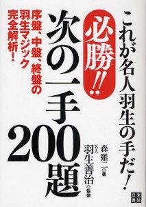 必勝!!次の一手200題 これが名人羽生の手だ! 序盤、中盤、終盤の羽生マジック完全解析!