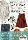 〈骨格診断〉×〈パーソナルカラー〉本当に似合う服に出会える魔法のルール