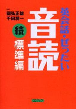 英会話・ぜったい・音読 続標準編