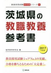 茨城県の教職教養参考書 2017年度版