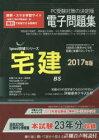 CD-ROM'17宅建電子問題集