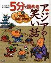 アジアの笑い話・こわい話 3