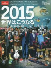 2015世界はこうなる