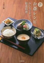 お斎レシピ 京都・東本願寺 みんなでおいしい精進料理