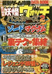 最新ゲーム攻略DATA BOOK 総力特集妖怪ウォッチバスターズ2秘法伝説バンバラヤーソードマグナム最速攻略