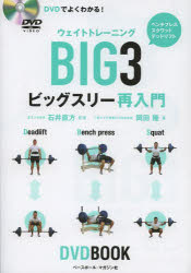 DVDでよくわかる!ウェイトトレーニングBIG3ビッグスリー再入門 基本に帰れ! ベンチプレススクワットデッドリフト