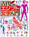 図説古代エジプト文字入門 ヒエログリフ