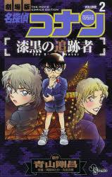 名探偵コナン漆黒の追跡者(チェイサー) 劇場版 VOLUME2
