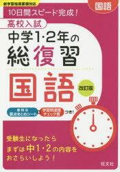 高校入試中学1・2年の総復習国語 10日間スピード完成!