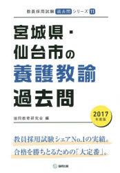 宮城県・仙台市の養護教諭過去問 2017年度版