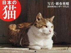 カレンダー '14 日本の猫
