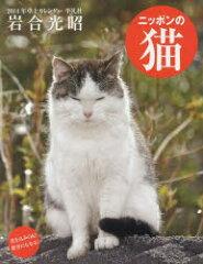 カレンダー '14 卓上 ニッポンの猫