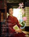 花子とアン 連続テレビ小説 Part1