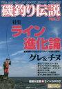 磯釣り伝説 Vol.5