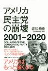 アメリカ民主党の崩壊2001-2020