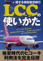 LCCの使いかた 得する格安航空旅行