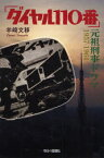 ダイヤル110番 元祖刑事ドラマ1957-1964