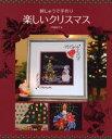 刺しゅうで手作り楽しいクリスマス