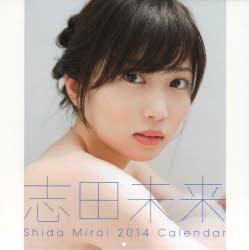 カレンダー '14 志田未来