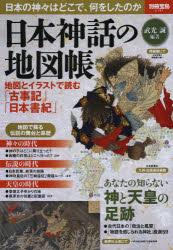 日本神話の地図帳 地図とイラストで読む「古事記」「日本書紀」