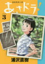 あさドラ! 連続漫画小説 volume3