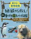 絶滅から救え!日本の動物園&水族館 滅びゆく動物図鑑 3 - ぐるぐる王国 楽天市場店