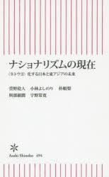 ナショナリズムの現在 〈ネトウヨ〉化する日本と東アジアの未来