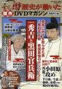 NHKその時歴史が動いた傑作DVDマガジン 戦国時代編Vol.4