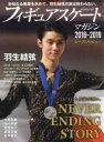 フィギュアスケート・マガジン2018-2019シーズンレビュー ともに行こう。羽生結弦、永遠の冒険に ...