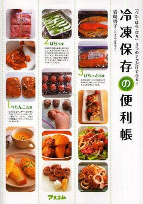 冷凍保存の便利帳 「ぺた・ばら・ぴち」3つのテクだけでOK! もちろん時短!すごく節約!食品ロス...