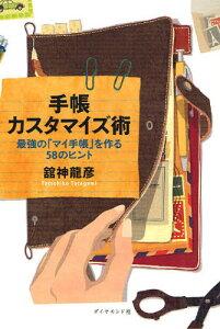 手帳カスタマイズ術 最強の「マイ手帳」を作る58のヒント