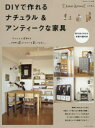 DIYで作れるナチュラル&アンティークな家具