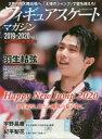 フィギュアスケート・マガジン Vol.5(2019-2020)