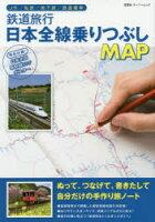 【書籍】 鉄道旅行日本全線乗りつぶしMAP