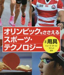 オリンピックをささえるスポーツ・テクノロジー 3